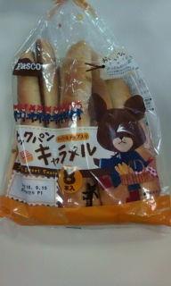くまの子のパン